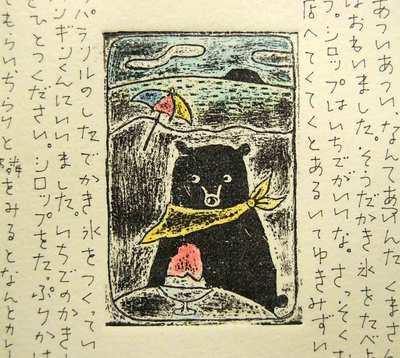 black-bear-pb.jpg